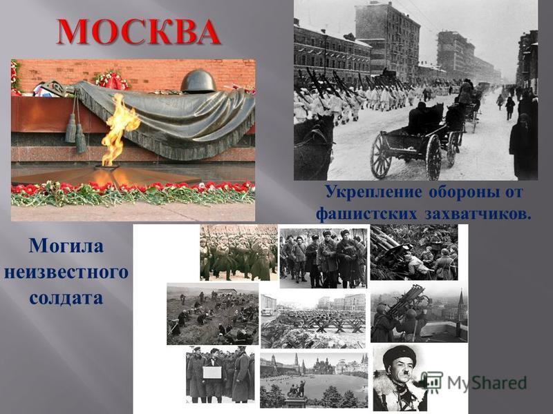 Могила неизвестного солдата Укрепление обороны от фашистских захватчиков.