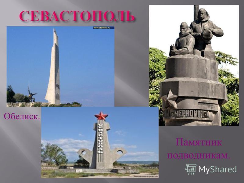 Обелиск. Памятник подводникам.