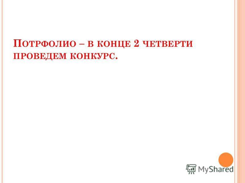 П ОТРФОЛИО – В КОНЦЕ 2 ЧЕТВЕРТИ ПРОВЕДЕМ КОНКУРС.