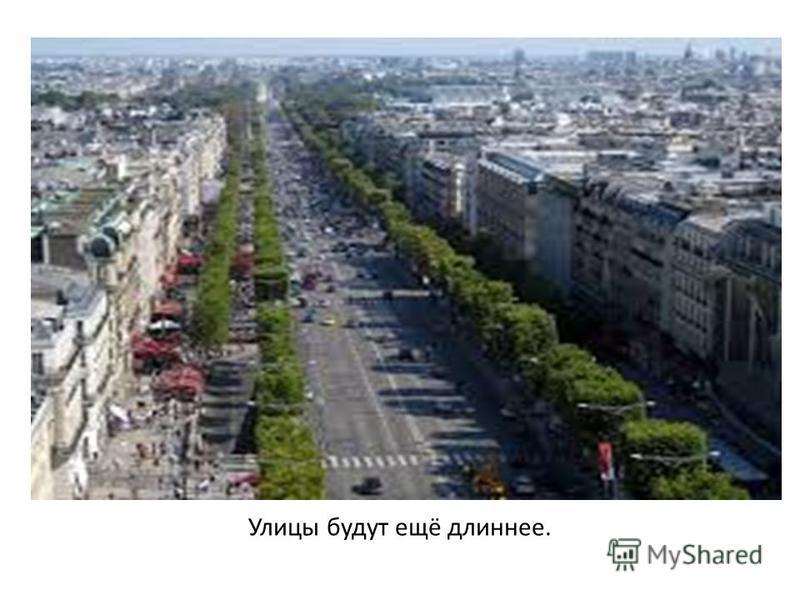 Улицы будут ещё длиннее.
