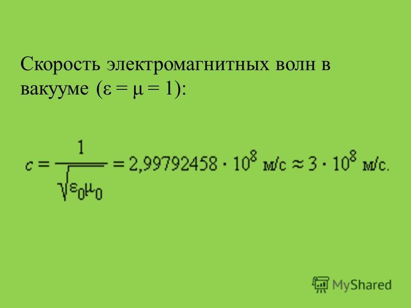 Скорость электромагнитных волн в вакууме (ε = μ = 1):