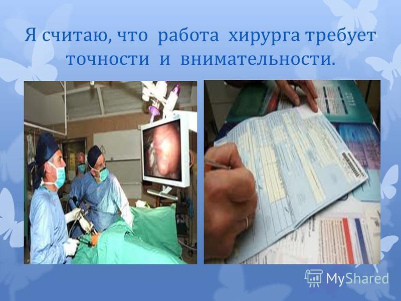 Я считаю, что работа хирурга требует точности и внимательности.