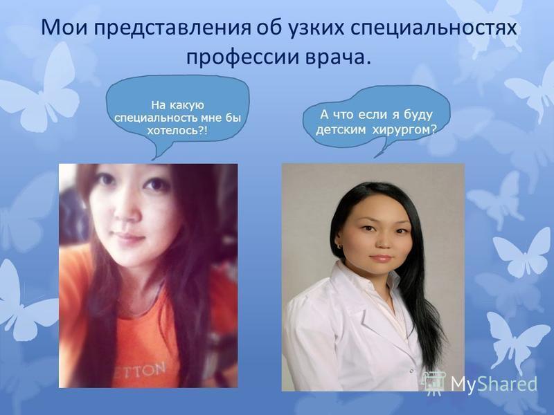 Мои представления об узких специальностях профессии врача. На какую специальность мне бы хотелось?! А что если я буду детским хирургом?