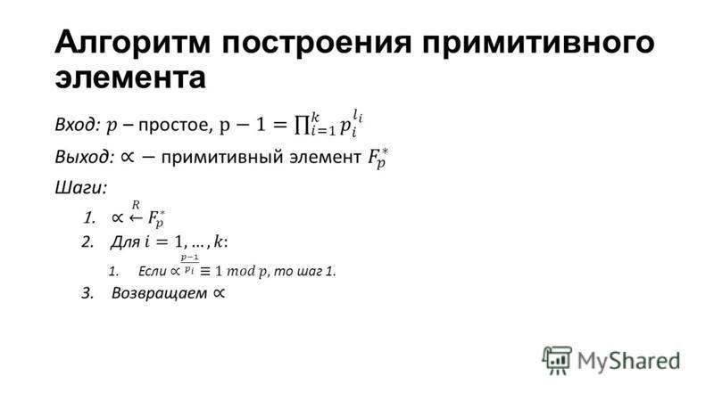 Алгоритм построения примитивного элемента