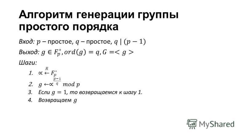 Алгоритм генерации группы простого порядка