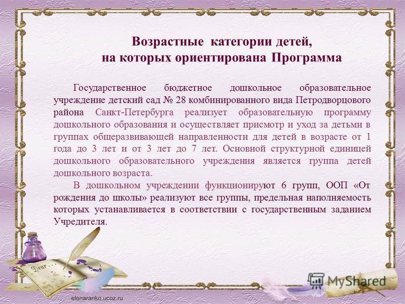 Возрастные категории детей, на которых ориентирована Программа Государственное бюджетное дошкольное образовательное учреждение детский сад 28 комбинированного вида Петродворцового района Санкт-Петербурга реализует образовательную программу дошкольног