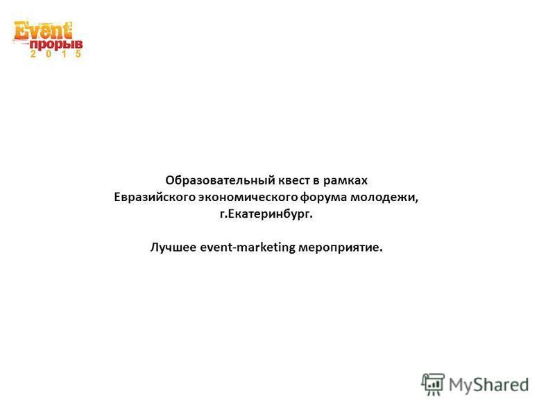Образовательный квест в рамках Евразийского экономического форума молодежи, г.Екатеринбург. Лучшее event-marketing мероприятие.