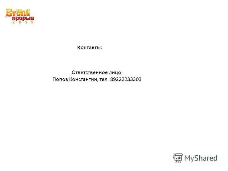 Контакты: Ответственное лицо: Попов Константин, тел. 89222233303