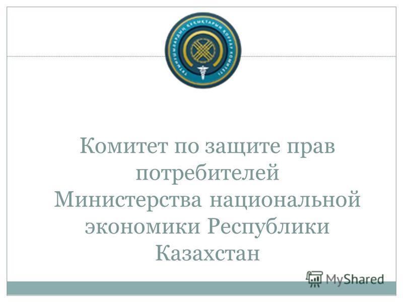 Комитет по защите прав потребителей Министерства национальной экономики Республики Казахстан