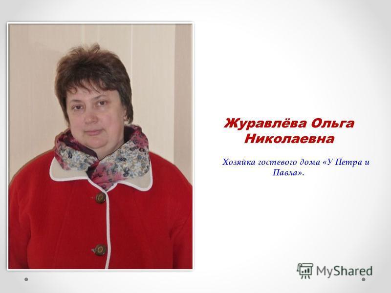 Журавлёва Ольга Николаевна Хозяйка гостевого дома «У Петра и Павла».