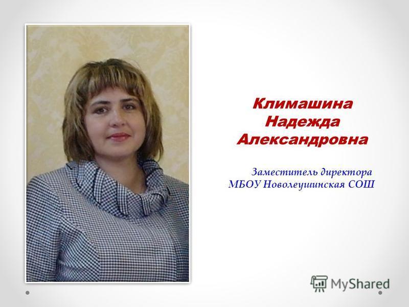 Климашина Надежда Александровна Заместитель директора МБОУ Новолеушинская СОШ