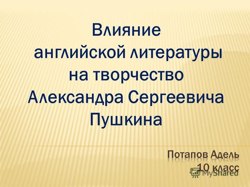 Влияние английской литературы на творчество Александра Сергеевича Пушкина
