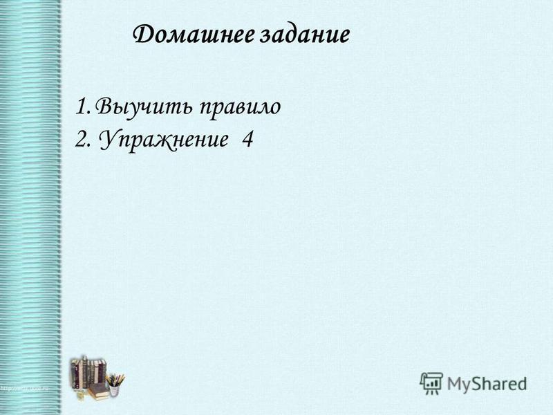Домашнее задание 1. Выучить правило 2. Упражнение 4
