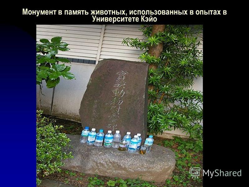 Монумент в память животных, использованных в опытах в Университете Кэйо