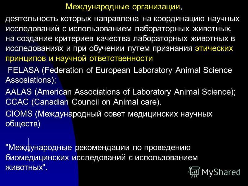 Международные организации, деятельность которых направлена на координацию научных исследований с использованием лабораторных животных, на создание критериев качества лабораторных животных в исследованиях и при обучении путем признания этических принц