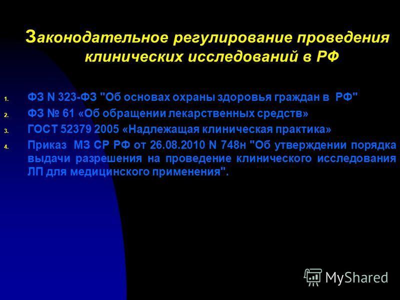 З аконодательное регулирование проведения клинических исследований в РФ 1. ФЗ N 323-ФЗ
