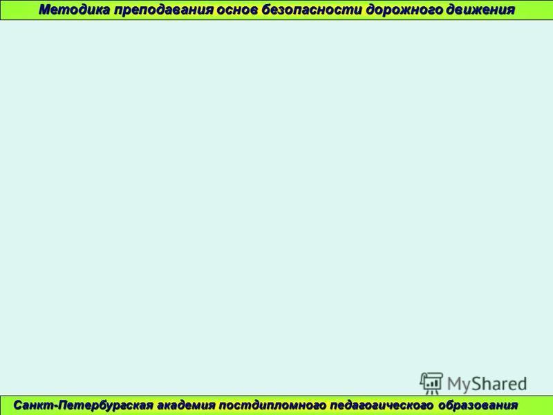Методика преподавания основ безопасности дорожного движения Санкт-Петербургская академия постдипломного педагогического образования