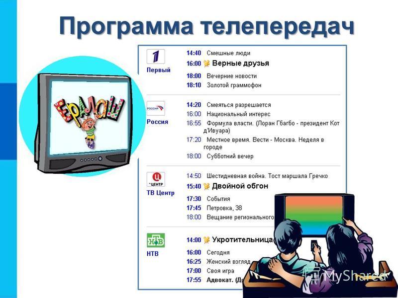 Программа телепередач