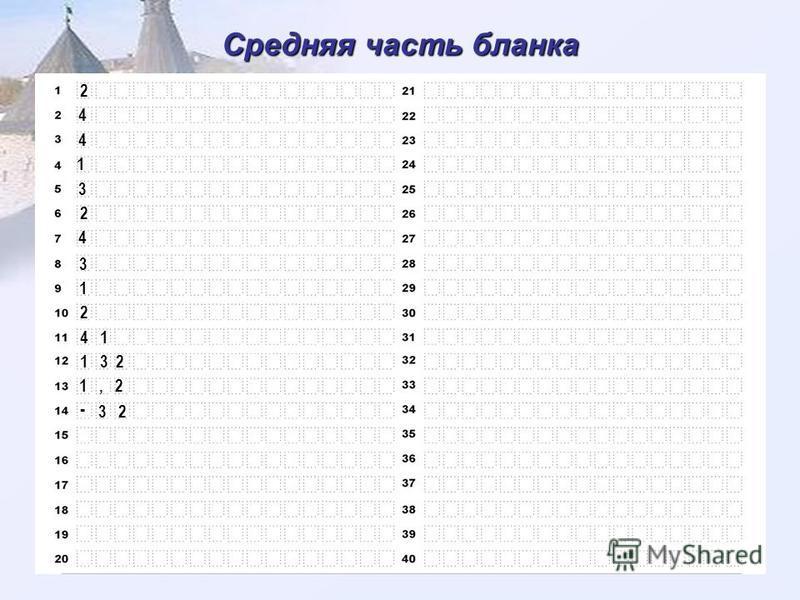 Средняя часть бланка 2 4 4 1 3 2 4 3 1 2 4 1 1 3 2 1, 2 3 2 -