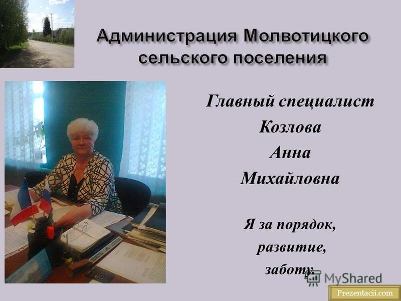 Главный специалист Козлова Анна Михайловна Я за порядок, развитие, заботу. Prezentacii.com