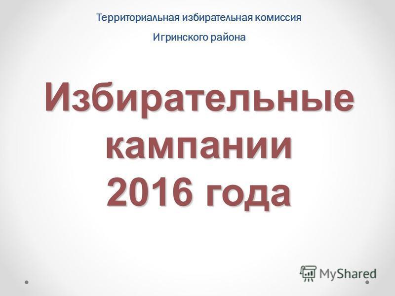 Избирательные кампании 2016 года Территориальная избирательная комиссия Игринского района
