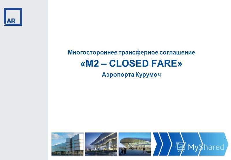 Многостороннее трансферное соглашение «M2 – CLOSED FARE» Аэропорта Курумоч