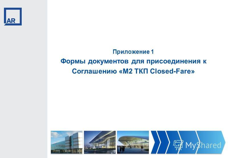 Приложение 1 Формы документов для присоединения к Соглашению «M2 ТКП Closed-Fare»