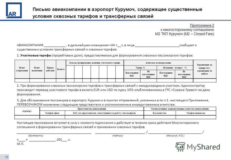 13 Письмо авиакомпании в аэропорт Курумоч, содержащее существенные условия сквозных тарифов и трансферных связей Приложение 2 к многостороннему соглашению М2 ТКП Курумоч (M2 – Closed Fare) АВИАКОМПАНИЯ ____________, в дальнейшем именуемая «АК «__», в