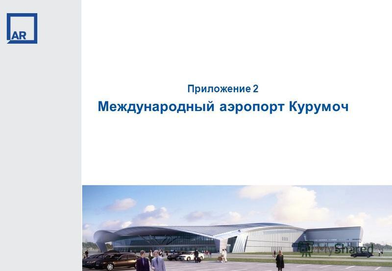 Приложение 2 Международный аэропорт Курумоч