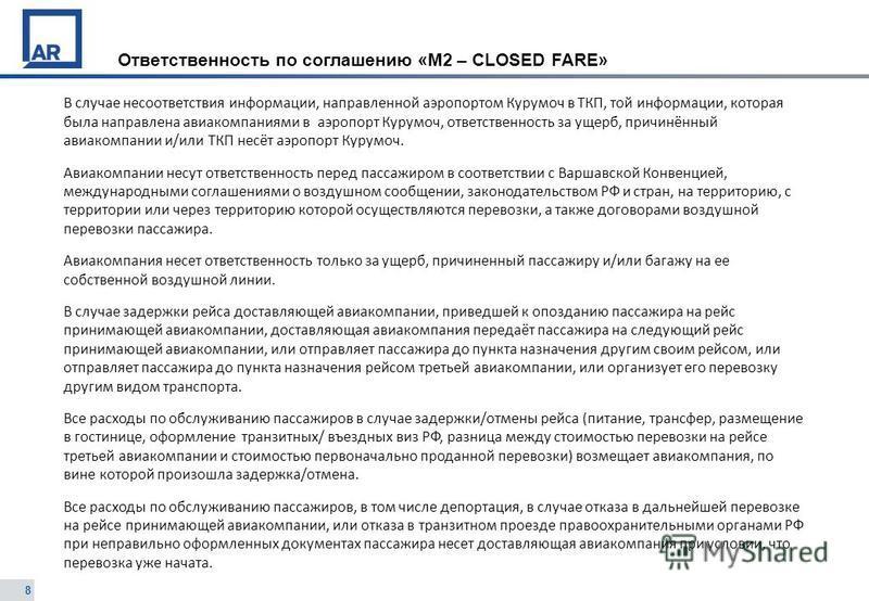 8 Ответственность по соглашению «М2 – CLOSED FARE» В случае несоответствия информации, направленной аэропортом Курумоч в ТКП, той информации, которая была направлена авиакомпаниями в аэропорт Курумоч, ответственность за ущерб, причинённый авиакомпани