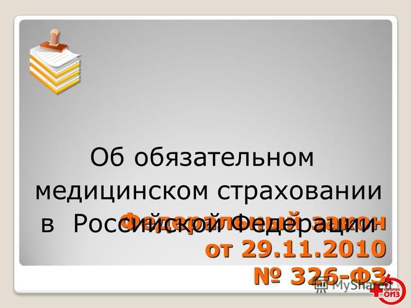 33 Федеральный закон от 29.11.2010 326-ФЗ Об обязательном медицинском страховании в Российской Федерации