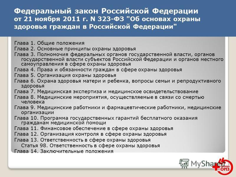 36 Федеральный закон Российской Федерации от 21 ноября 2011 г. N 323-ФЗ