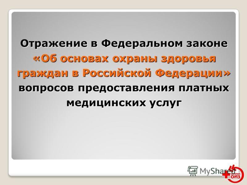 37 Отражение в Федеральном законе «Об основах охраны здоровья граждан в Российской Федерации» вопросов предоставления платных медицинских услуг