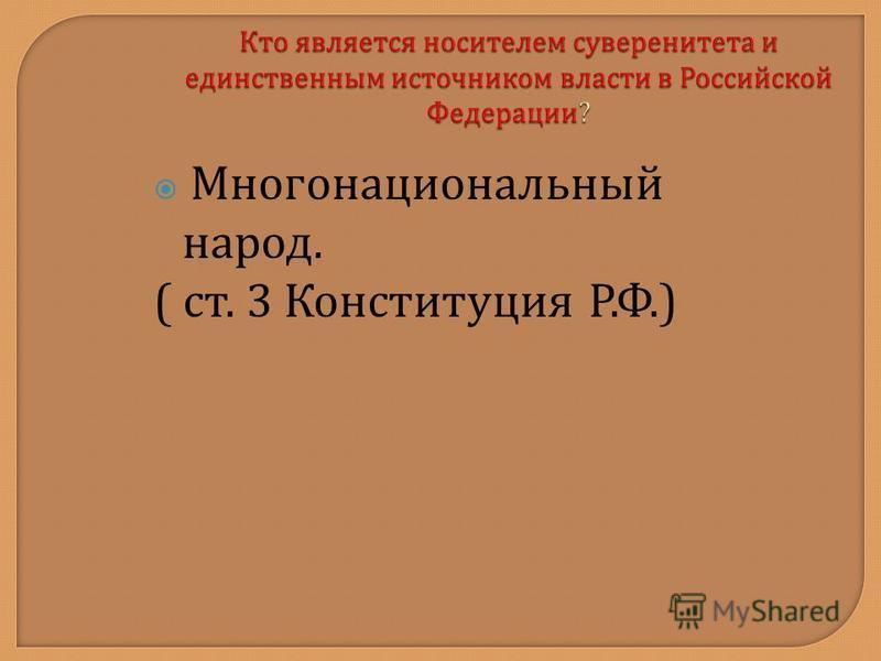 Многонациональный народ. ( ст. 3 Конституция Р. Ф.)