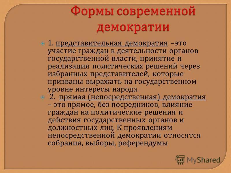 1. представительная демократия – это участие граждан в деятельности органов государственной власти, принятие и реализация политических решений через избранных представителей, которые призваны выражать на государственном уровне интересы народа. 2. пря