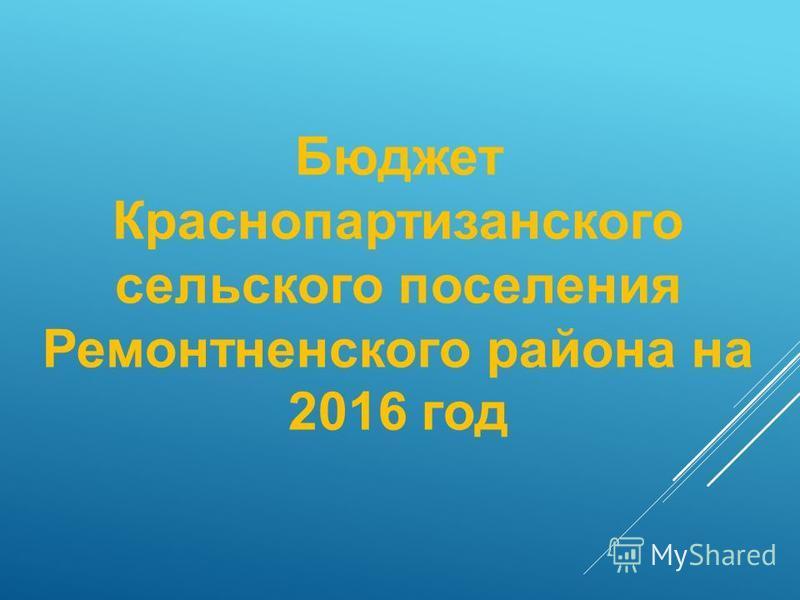 Бюджет Краснопартизанского сельского поселения Ремонтненского района на 2016 год