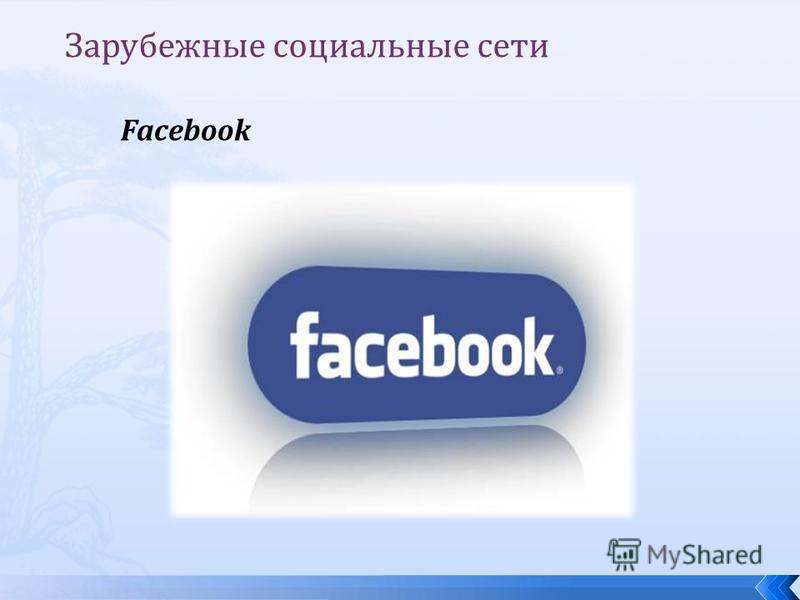 Зарубежные социальные сети Facebook