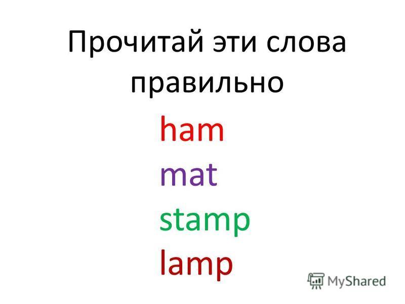 Прочитай эти слова правильно ham mat stamp lamp