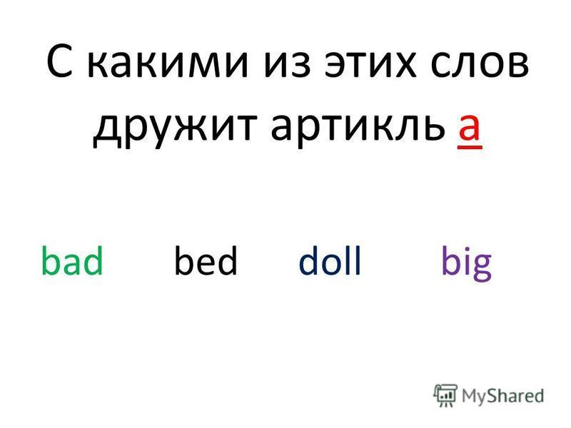 C какими из этих слов дружит артикль a bad bed doll big