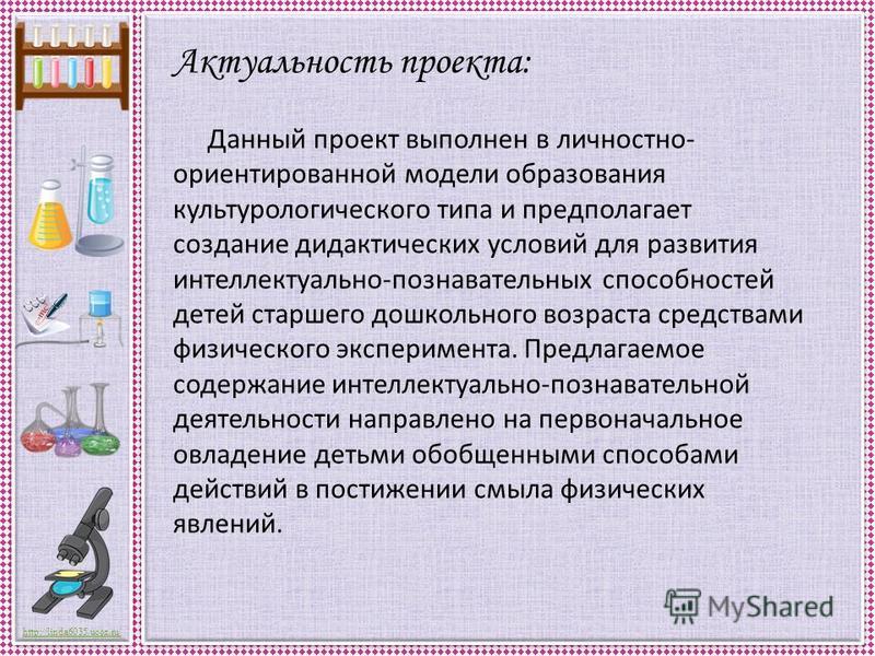 http://linda6035.ucoz.ru/ Актуальность проекта: Данный проект выполнен в личностно- ориентированной модели образования культурологического типа и предполагает создание дидактических условий для развития интеллектуально-познавательных способностей дет