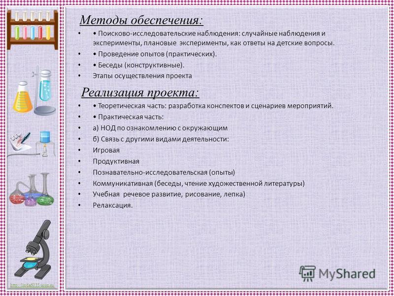 http://linda6035.ucoz.ru/ Методы обеспечения: Поисково-исследовательские наблюдения: случайные наблюдения и эксперименты, плановые эксперименты, как ответы на детские вопросы. Проведение опытов (практических). Беседы (конструктивные). Этапы осуществл