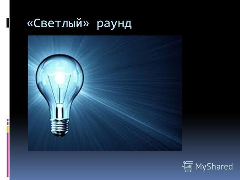 «Светлый» раунд