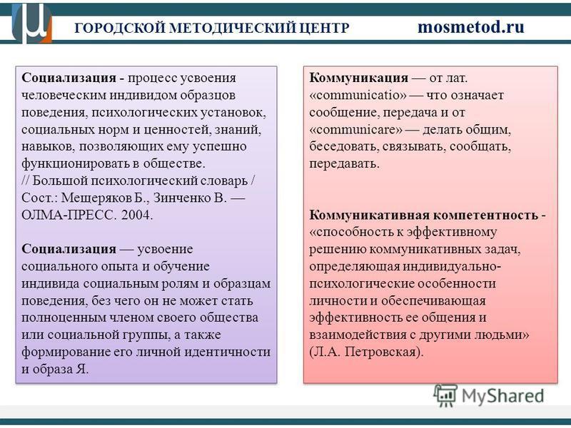 ГОРОДСКОЙ МЕТОДИЧЕСКИЙ ЦЕНТР mosmetod.ru Коммуникация от лат. «communicatio» что означает сообщение, передача и от «communicare» делать общим, беседовать, связывать, сообщать, передавать. Коммуникативная компетентность - «способность к эффективному р