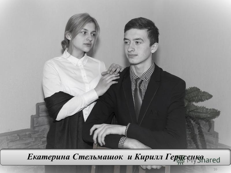 16 Екатерина Стельмашок и Кирилл Герасенко