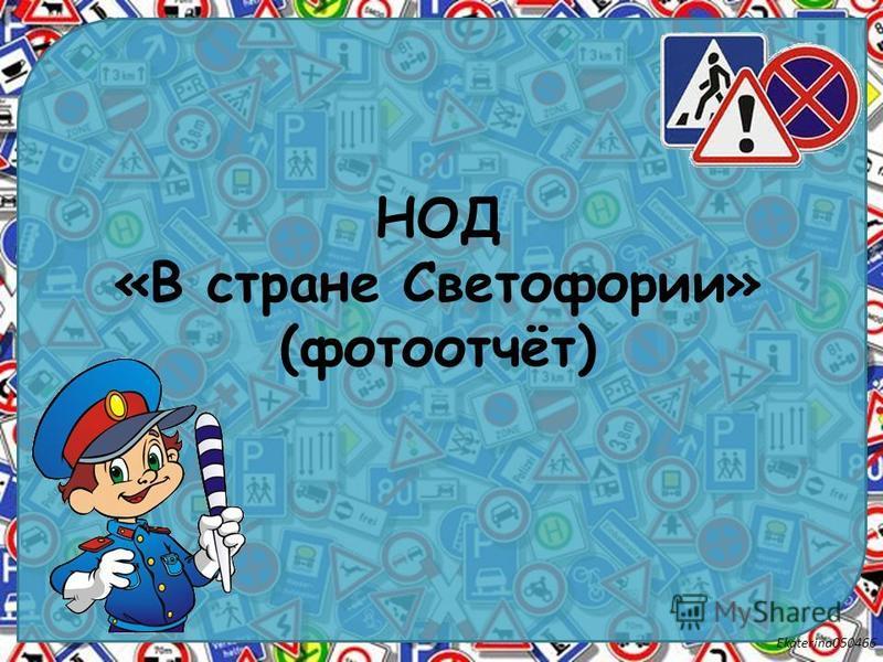Ekaterina050466 НОД «В стране Светофории» (фотоотчёт)