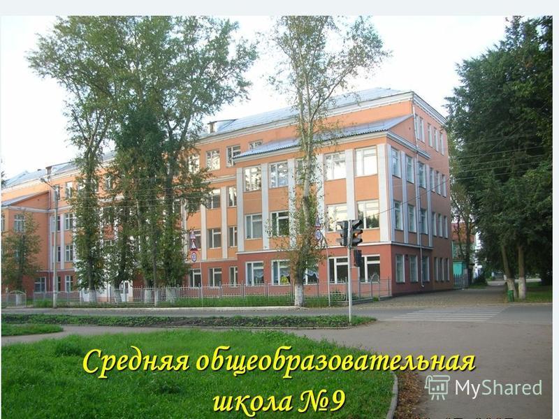 Средняя общеобразовательная школа 9