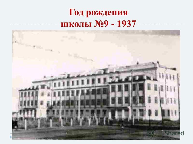 Год рождения школы 9 - 1937