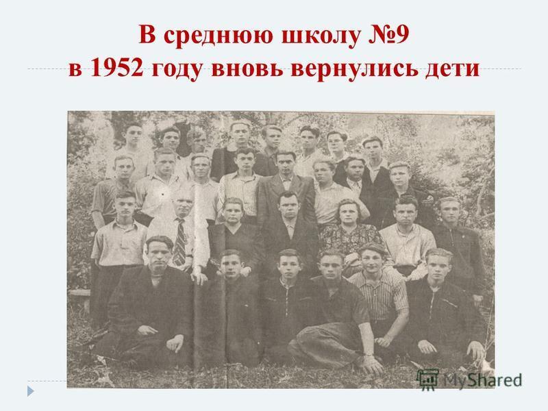 В среднюю школу 9 в 1952 году вновь вернулись дети