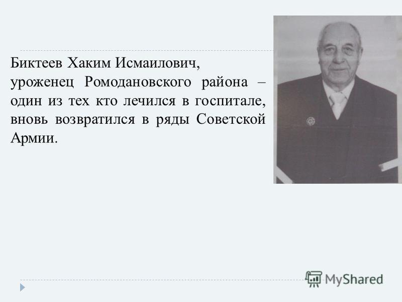 Биктеев Хаким Исмаилович, уроженец Ромодановского района – один из тех кто лечился в госпитале, вновь возвратился в ряды Советской Армии.