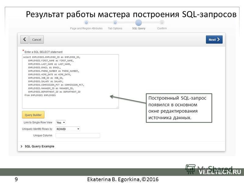 Ekaterina B. Egorkina,©2016 9 VEELTECH.RU Построенный SQL-запрос появился в основном окне редактирования источника данных.